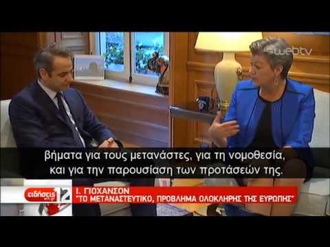 Σύσκεψη για το μεταναστευτικό υπό τον πρωθυπουργό   05/12/2019   ΕΡΤ