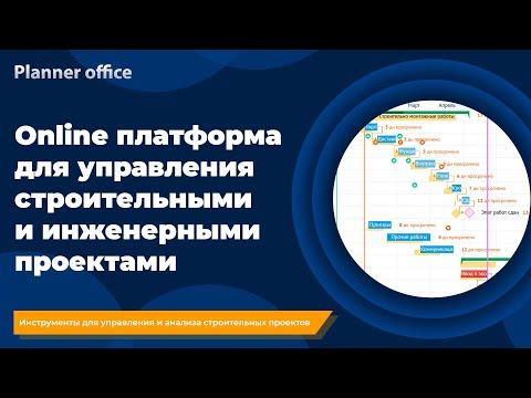 Видеообзор Planner office