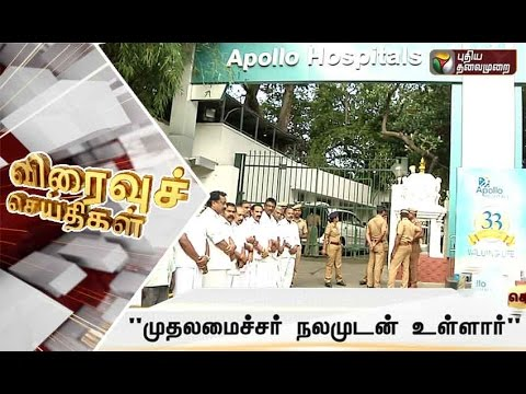 Speed-News-26-09-2016-Puthiyathalaimurai-TV