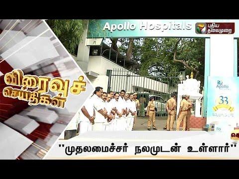 Speed-News-26-09-2016-Puthiyathalaimurai-TV