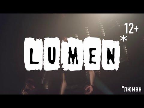 LUMEN  - Кроме любви  (Русский Рок 2018 Акустика LIVE)