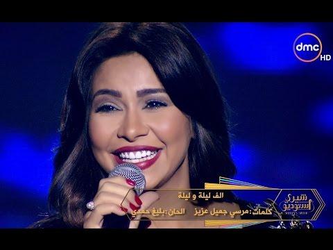 """شيري ستوديو - شيرين عبد الوهاب تبدع في أغنية """"الف ليلة وليلة"""" في أولى حلقات برنامجها"""