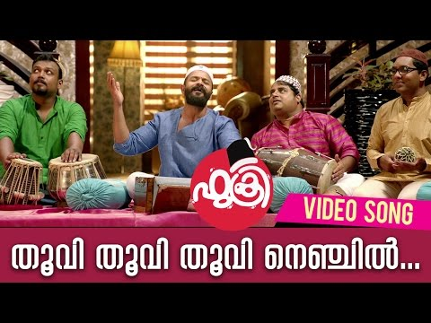 Thuvi Thuvi Video Song - Fukri - Jayasurya, Anu Sithara