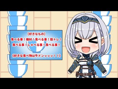 【切り抜き漫画】牛丼愛を熱弁する白銀ノエル団長(白銀ノエル)