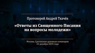 Протоиерей Андрей Ткачёв. Ответы на вопросы молодежи о Священном Писании