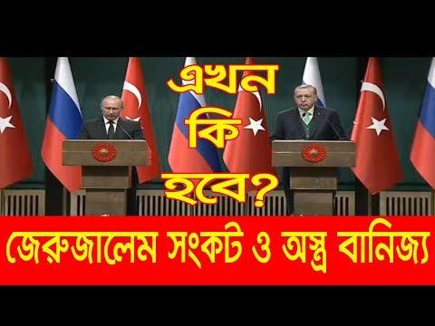 জেরুজালেম সংকট ও অস্ত্র বানিজ্য, bangla news 24, jerusalem news bangla, jerusalem bangla news