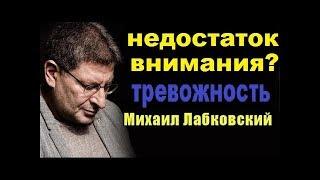 Недостаток внимания,  Повышенная тревожность, Михаил Лабковский коуч психолог
