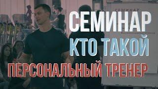 Александр Мельниченко - КТО ТАКОЙ ПЕРСОНАЛЬНЫЙ ТРЕНЕР (Часть 1)   17