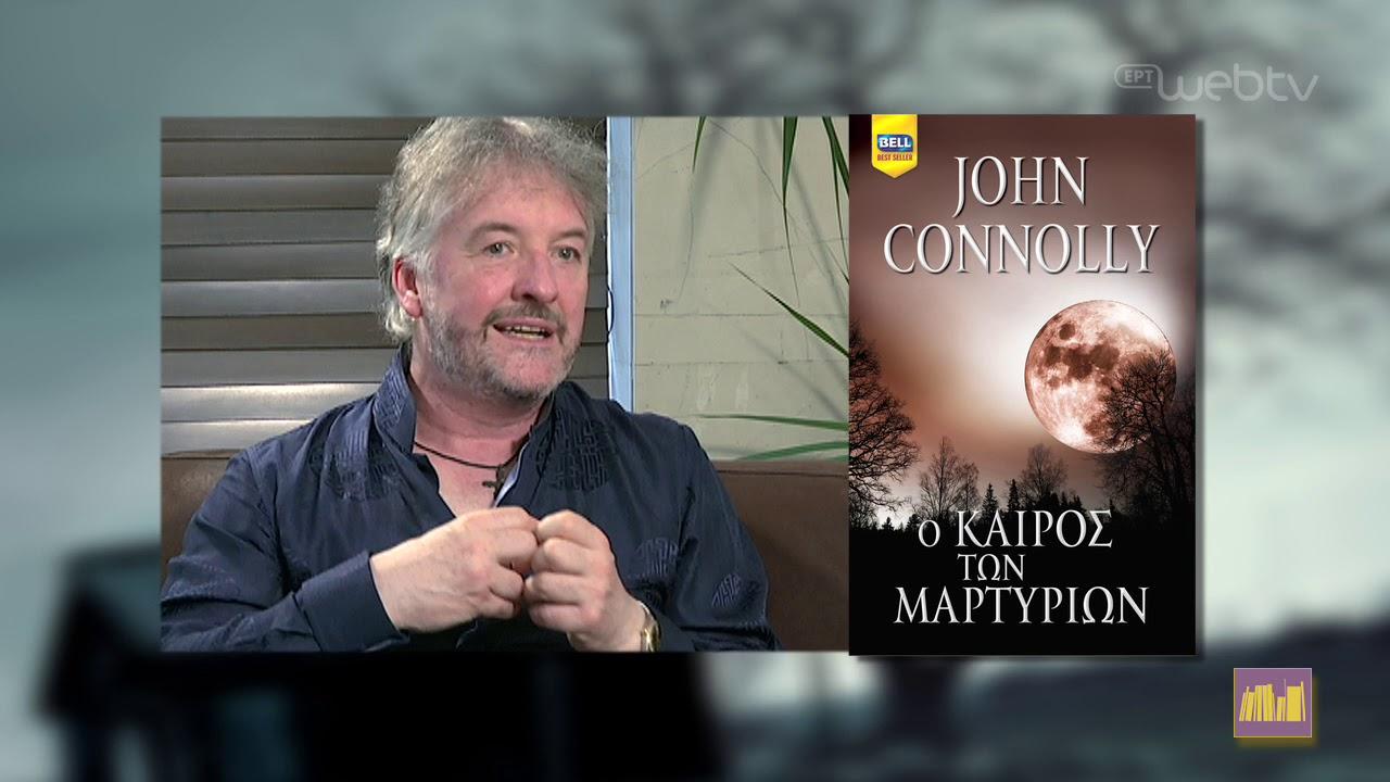 John Connolly – Θέματα | ΕΡΤ