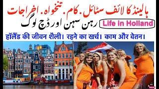 Hollands Lifestyle | Living Expenses | Work & Salary | Hollands Visit Visa Hindi|Urdu| Tas Qureshi