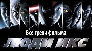 "Все грехи фильма ""Люди Икс"""