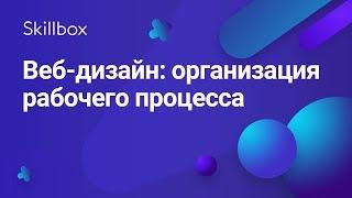 Организация рабочего процесса веб-дизайнера