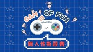 27/8 【威素遊戲 Game of Fun - 無人性撕殺賽!😈
