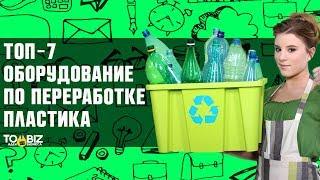 Топ-7 самодельное оборудование для бизнеса по переработке пластиковых бутылок