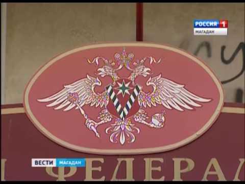 Уголовное дело в отношении должностного лица Колымского ОФМС
