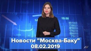 Новости с Анной Немолякиной 8 февраля: Новый мост на границе России и Азербайджана