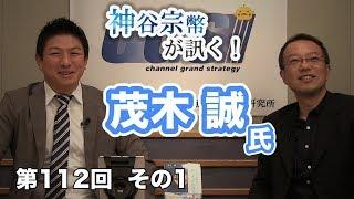 第112回① 茂木誠氏:サバイバル世界史