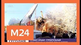 Строительный кран рухнул на жилой дом в Кирове