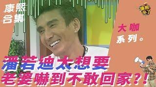 【大咖系列】潘若迪太想要 老婆嚇到不敢回家?!