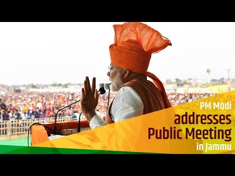 प्रधानमंत्री मोदी पतों जम्मू में पब्लिक मीटिंग