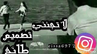 لا تجنني محمد الرميثي 2019 جديد وحصريآ تحميل MP3