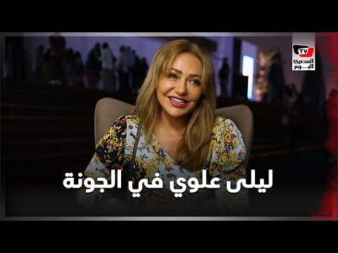 ليلى علوي.. إزاي بتتعامل مع كورونا وإيه أفضل أفلام الجونة وتعليقها على فساتين الريد كاربت