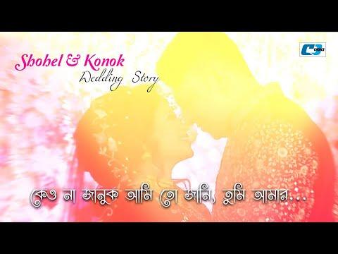 Bouvat | বৌ-ভাত | Full Video | Shohel | Konok | Wedding Reception Party | The Grand Wedding Story