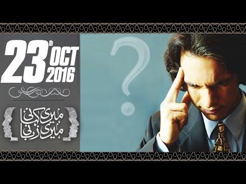 Baray Bhai Ka Bahrapan | Meri Kahani Meri Zabani | SAMAA TV | 23 Oct 2016