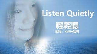 輕輕聽Listen Quietly (Kellie (凱莉))