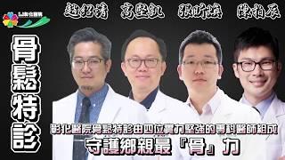 骨質疏鬆衛教影片(國語版)