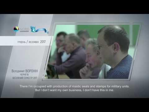 Відео-відгук випускника проекту «Україна-Норвегія» Володимира Вороніна