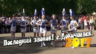💙💙💙Последний звонок!!! 27 05 2017💙 Докучаевск, школа №4 💙Моя любимая школа!!!💙💙💙