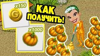 КАК Я ПОЛУЧИЛ 150 ЗОЛОТА и 1000 ТЫКВ! / АВАТАРИЯ АКЦИЯ ХЭЛЛОУИН