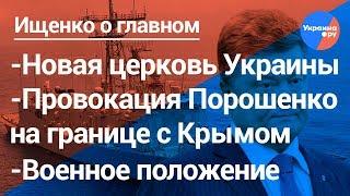 Ищенко о главном: церковь раскольников, провокация Порошенко в Крыму