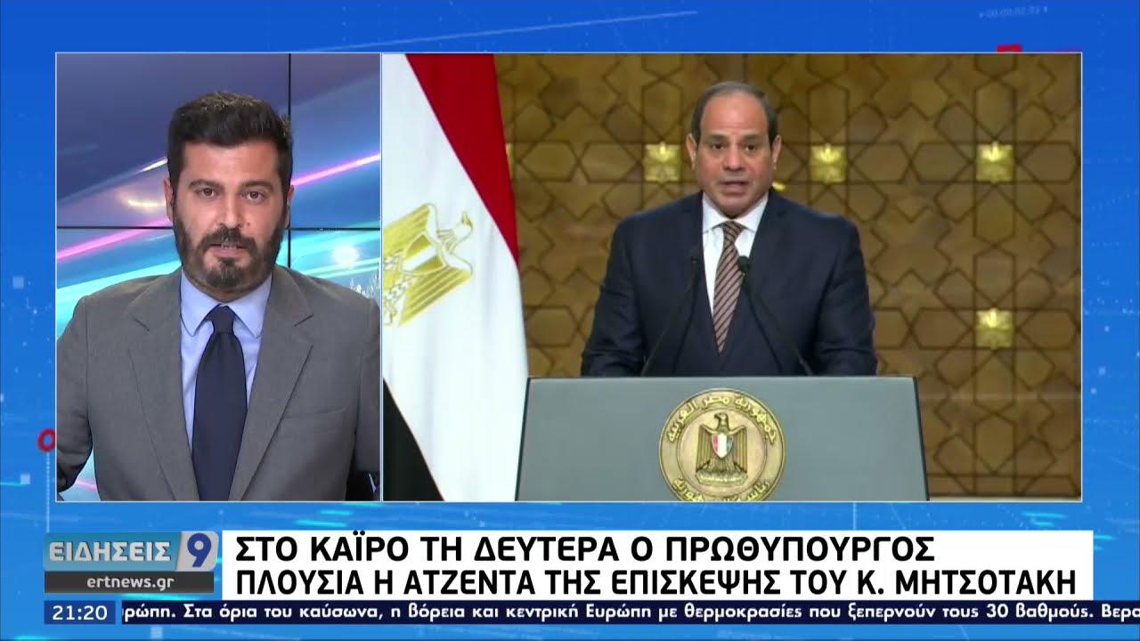 Οι Ευρωτουρκικές σχέσεις στη σύνοδο κορυφής της Πέμπτης | 19/06/2021 | ΕΡΤ