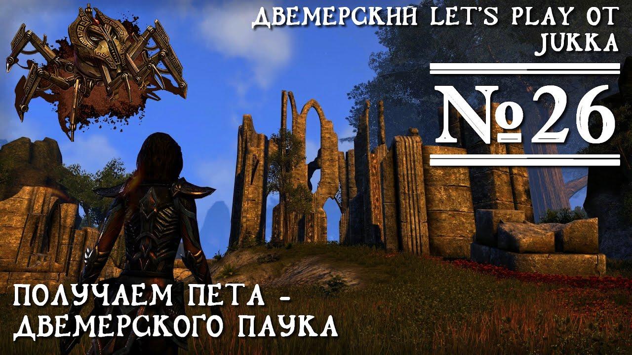Elder Scrolls Online: видео - Двемерское прохождение от Jukka 26