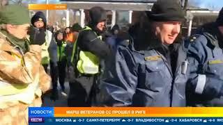 Полиция Риги задержала антифашистов, выступивших против марша легионеров СС