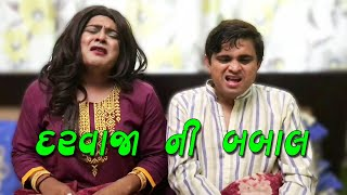 Jigli Khajur Comedy - Darwaja ni babal - New video by Nitin Jani