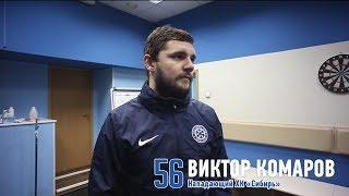 """Виктор Комаров: """"Мы выиграли командой"""""""