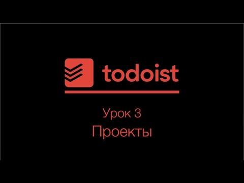 Todoist | Урок 3 | Проекты