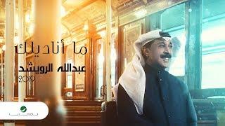 Abdullah Al Ruwaished ... Ma Anadilek - Lyrics Video   عبد الله الرويشد ... ما أناديلك - بالكلمات