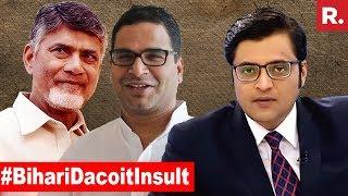 Chandrababu Naidu's Attack An Insult To Biharis? | The Debate With Arnab Goswami