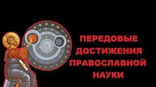 Передовые достижения православной науки