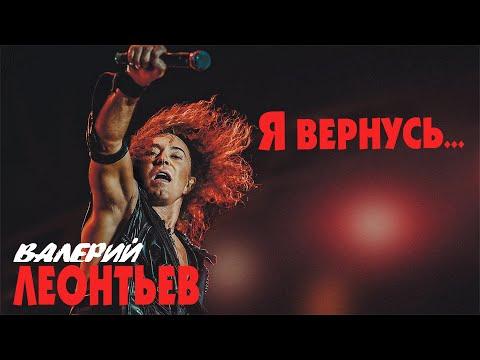 Валерий Леонтьев - Я вернусь (ПРЕМЬЕРА АЛЬБОМА 2019)