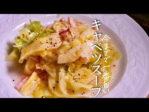 , title : '【キャベツのスープ】が圧倒的に美味しくなる方法 春キャベツ 大量消費