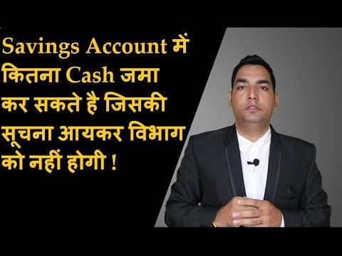 Savings Account में कितना Cash जमा कर सकते है ...