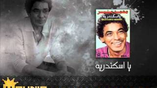 تحميل اغاني 2 - يا اسكندريه - يا اسكندريه - محمد منير MP3
