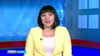 Вести Кузбасс 20.45  от 20.03.19