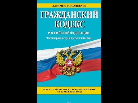 ГК РФ, Статья 15, Возмещение убытков, Гражданский Кодекс Российской Федерации