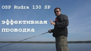 Что такое рудра рыбалка